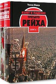 Взлет и падение Третьего рейха. 2тт \Захаров, много цветных фото