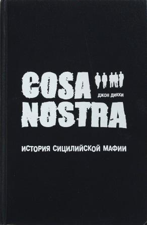Коза Ностра: история сицилийской мафии \подчеркивания \Cosa Nostra
