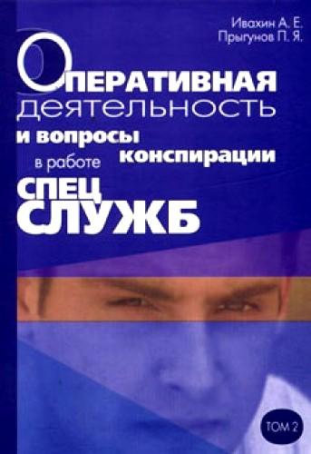 Оперативная деятельность и вопросы конспирации в работе спецслужб. В 6-ти томах (полный комплект)
