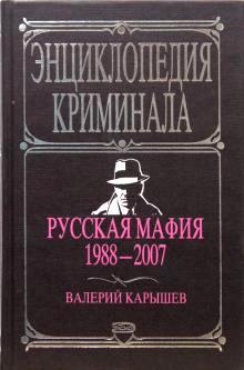 Русская мафия 1988-2007 \серия Энциклопедия криминала