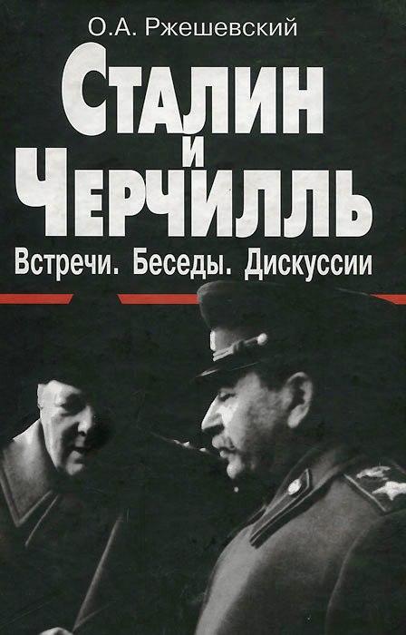 Сталин и Черчилль. Встречи. Беседы. Дискуссии. 1941-1945.