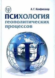 Психология геополитических процессов