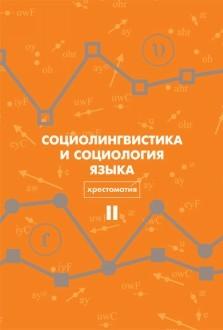 Социолингвистика и социология языка. Т.2