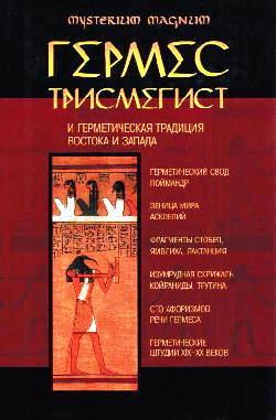 Гермес Трисмегист и герметическая традиция Востока и Запада \2003