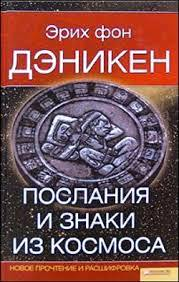 Послания и знаки из космоса. Новое прочтение и расшифровка