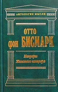 Мемуары железного канцлера \Антология мысли