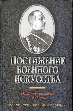 Постижение военного искусства. Идейное наследие А.Свечина