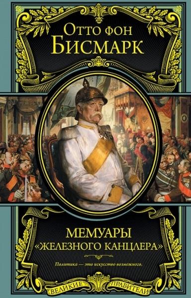 Мемуары железного канцлера \Великие правители