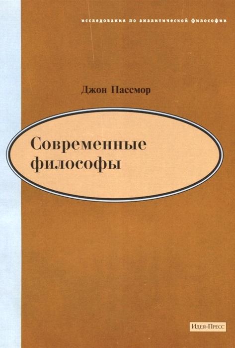 Современные философы \Серия: Исследования по аналитической философии