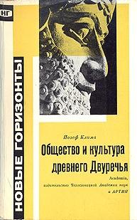 Общество и культура древнего Двуречья \Серия: Новые горизонты