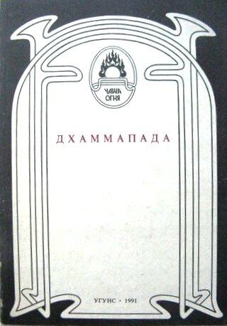 Дхаммапада \обл. \Рига-91
