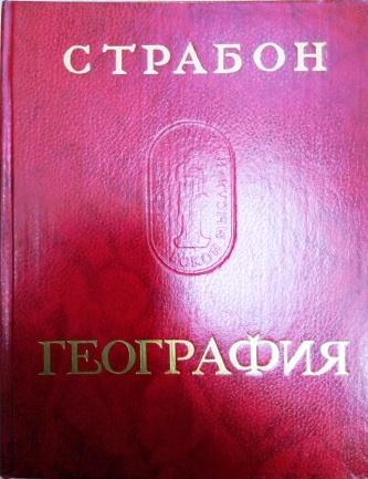 География в 17 книгах \Серия: Памятники исторической мысли