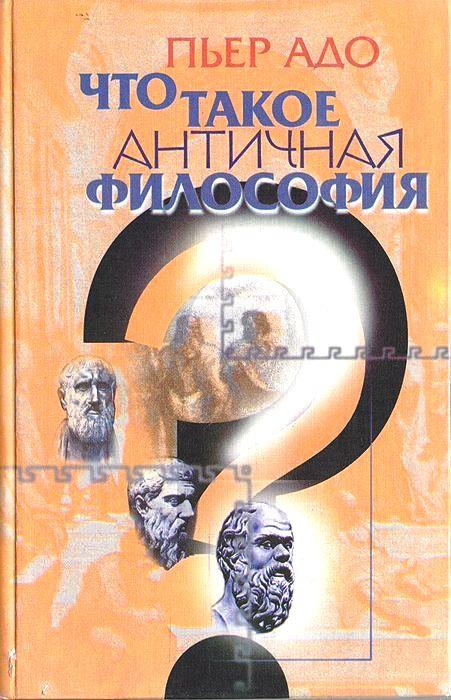Что такое античная философия? \пер.с фр.Гайдамака