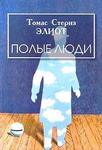 Полые люди \изд.Кристалл-2000