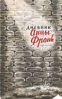 Дневник Анны Франк \1960 обл.