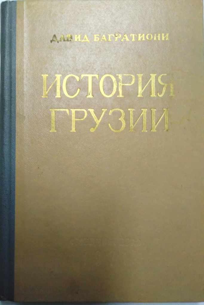 История Грузии \Багратиони