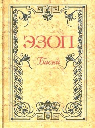 Басни \Эзоп \Антология Мудрости