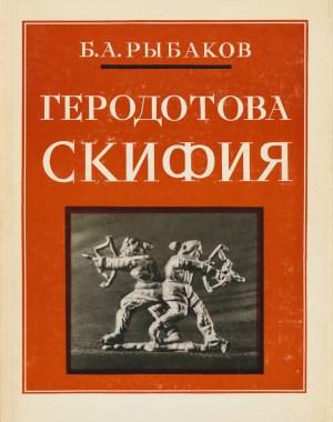 Геродотова Скифия \мел.бум., карты \Наука-79