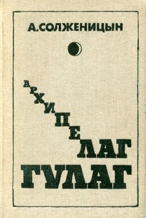 Архипелаг ГУЛАГ, 1918-1956. 3 тома \белый-1989