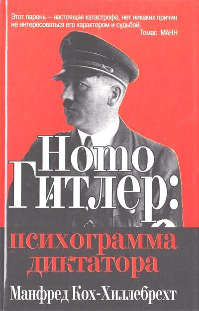 Homo Гитлер: Психограмма диктатора \2003