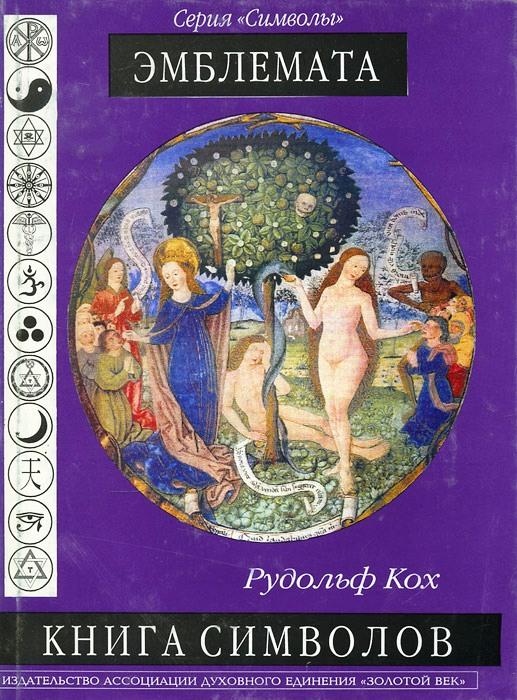 Книга символов. Эмблемата \Серия Символы