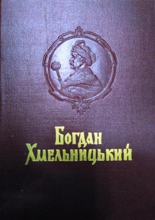 Богдан Хмельницький \1954 червона