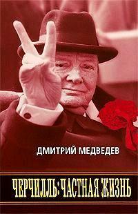 Черчилль. Частная жизнь \твердая+суперобложка