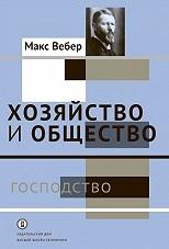 Хозяйство и общество: очерки понимающей социологии.  Господство  т. 4.