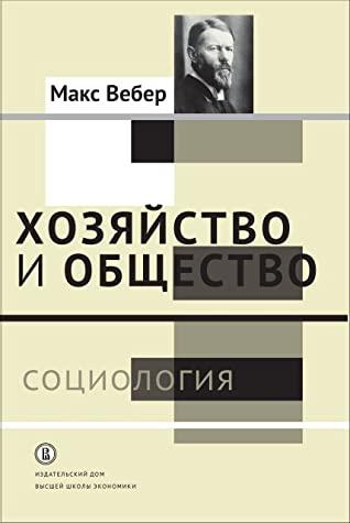 Хозяйство и общество: очерки понимающей социологии. 4 тома (полный комплект)