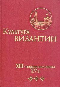 Культура Византии. Т.3й. XIII - первая пол. XV века
