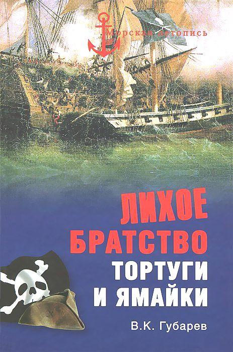 Лихое братство Тортуги и Ямайки \Серия: Морская летопись