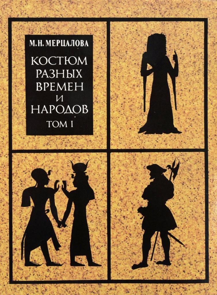 Костюм разных времен и народов. 4тт в 3х кн. \1993-2001г., 1552стр.\идеал.сост.