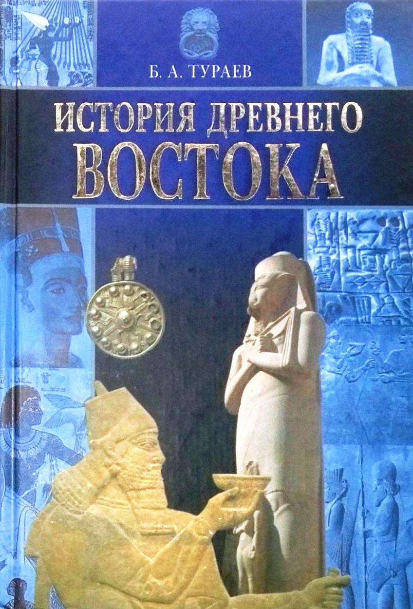 История Древнего Востока \Тураев