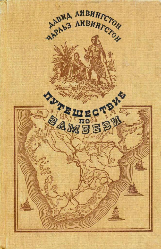 Путешествие по Замбези с 1858 по 1864 гг. \1956