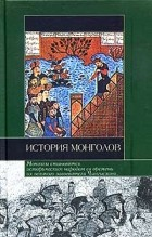 История монголов \АСТ\2006