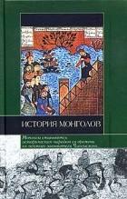 История монголов \АСТ\2008\зеленая