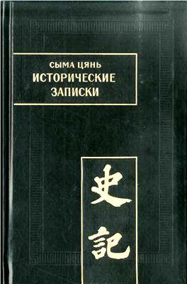 """Исторические записки (""""Ши цзи""""). 9 тт (полный комплект)"""