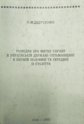 Розвідки про митну справу в українській державі - Гетьманщині в першій половині та середині 18 століття