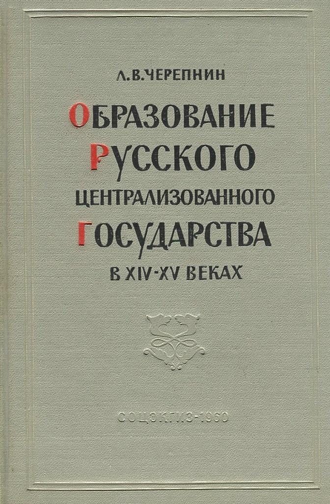 Образование Русского централизованного государства в XIV-XV веках