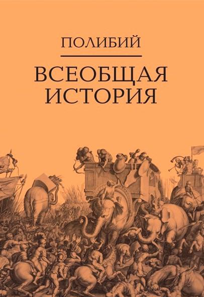 Всеобщая история. В 2-х томах \АП \оранж.