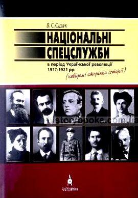 Національні спецслужби в період Української революції 1917-1921 рр. \з автографом автора