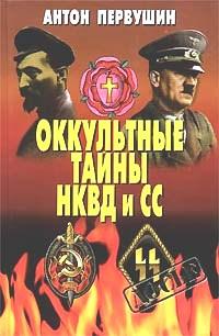 Оккультные тайны НКВД и СС