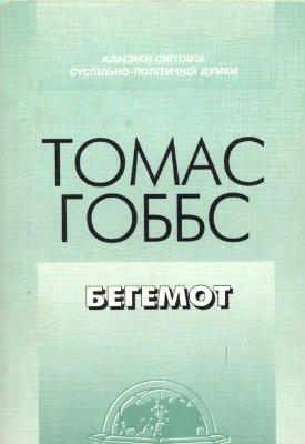 Бегемот \Гоббс \українською