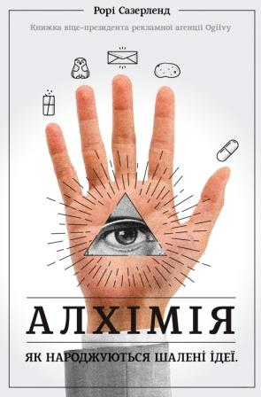 Алхімія. Як народжуються шалені ідеї