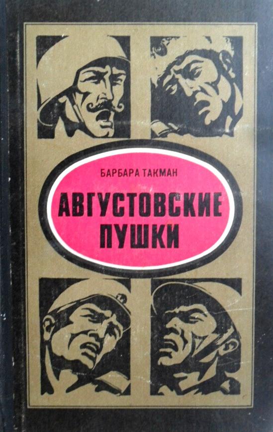 Августовские пушки \пер.Касимова