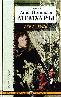 Мемуары графини Потоцкой, 1794-1820