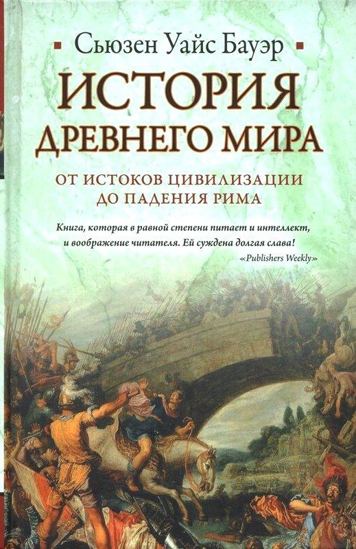 История Древнего мира: от истоков цивилизации до падения Рима \ИБ \2011