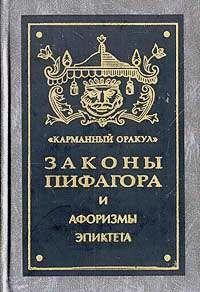 Пифагоровы законы и нравственные правила. Афоризмы Эпиктета \мал.формат \Законы Пифагора
