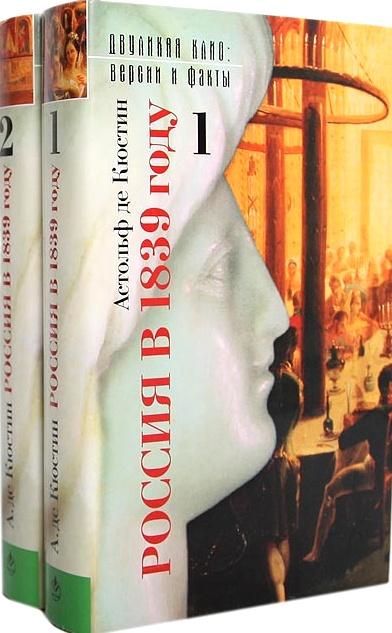 Россия в 1839 году. 2тт. \Полный перевод \Терра,2000г. \1200 стр.