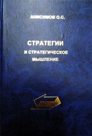 Стратегия и стратегическое мышление \серия Методология
